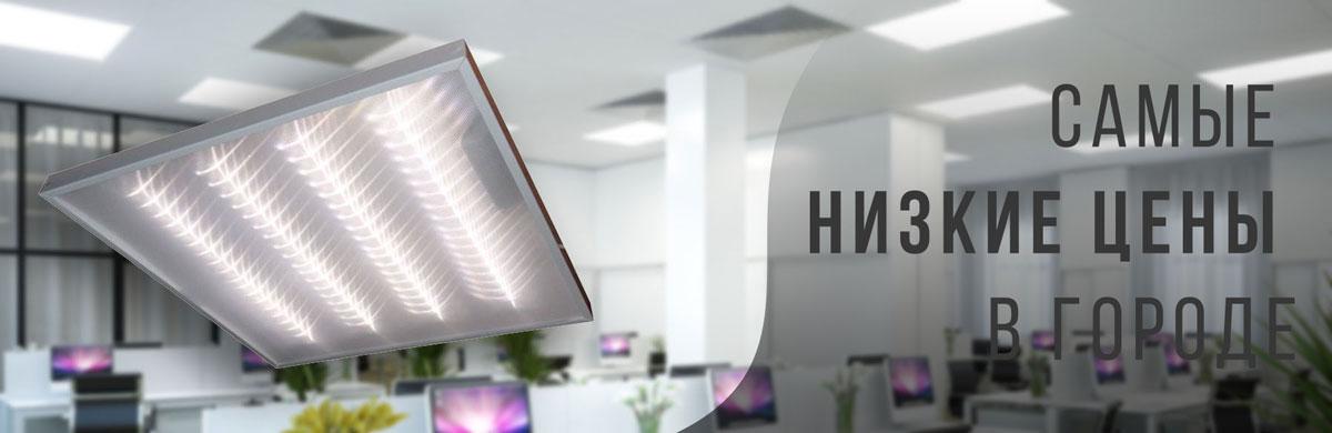 Армстронг Офисные светодиодные светильники купить в Минске