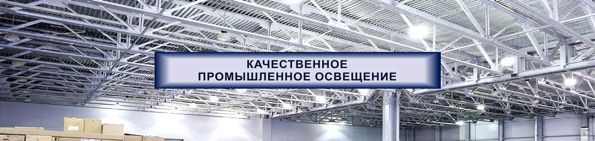 Промышленные светодиодные светильники купить в Минске