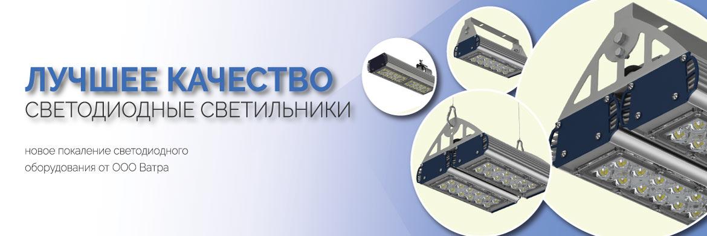 светодиодные светильники купить в Минске