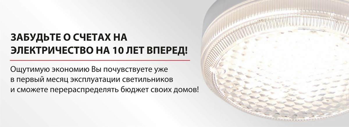 жкх светильники купить в Минске